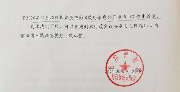 凯诺内蒙古农村土地征收:省厅不予理睬信息公开申请,看凯诺律师如何向自然资源部复议致胜!