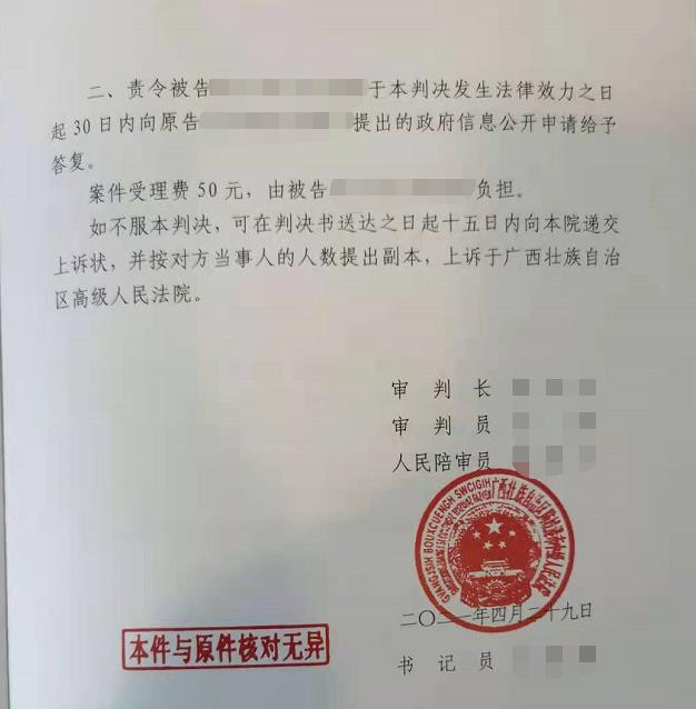 凯诺广西政府信息公开胜诉案:市政府不理睬信息公开申请,看凯诺律师如何起诉确认违法!!